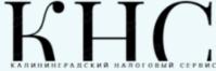 Калининградский налоговый сервис